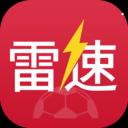 雷速体育安卓版 v5.2.0 最新官方版