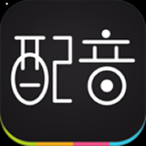 免费配音助手安卓版 v1.1.0 最新官方版